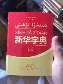 汉维新华字典 第11版 最新版 汉语维吾尔语
