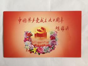 中国共产党成立九十周年邮折