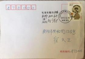 毛泽东签名实寄封
