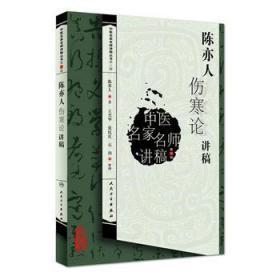 中医名家名师讲稿丛书(第三辑)·陈亦人伤寒论讲稿