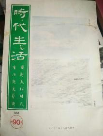 时代生活杂志  (张谷年,朱振南书画专辑)