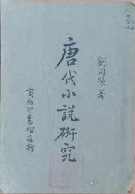 唐代小说研究民国初版