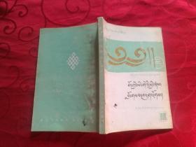藏文文法概论(藏文版)