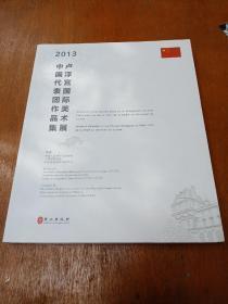 2013卢浮宫国际美术展中国代表团作品集