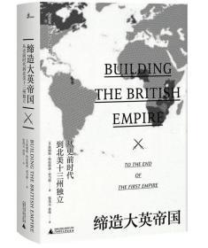 新民说·缔造大英帝国:从史前时代到北美十三州独立   9787559810489