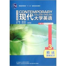 英语专业精品教材现代大学英语3第二版第2版(精读教师用书 杨