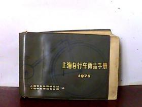 1975.上海自行车商品手册