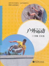 户外运动王文生高等教育出版社9787040389418
