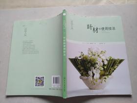 日本花艺名师的人气学堂:叶材的使用技法