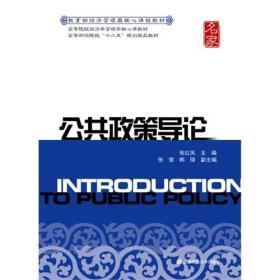 二手正版 公共政策导论 张红凤 上海财经大学出版社 9787564217440