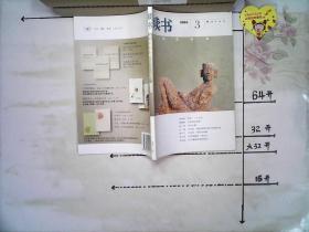 读书2005年第3期