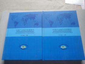 中国产业海外发展报告 2017年度 【上下册】
