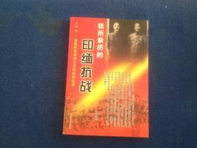 原国民党将领口述抗战回忆录 我所亲历的印缅抗战