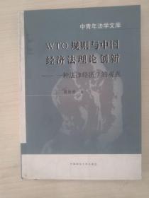 中青年法学文库·WTO规则与中国经济法理论创新:一种法律经济学的观点