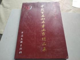 中国百名知名书画家精品集:迎澳门回归祖国