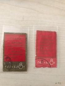 文革邮票文1信销票2张 打包2张220