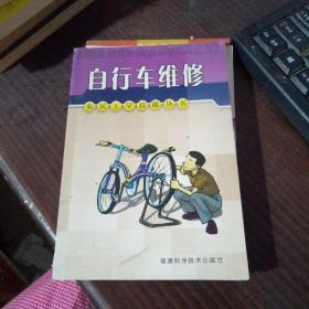 自行车维修