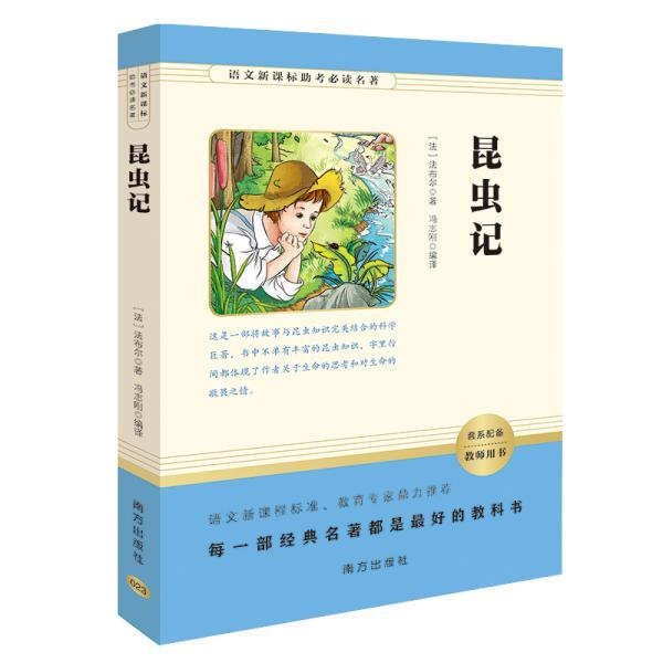 语文新课标助考必读名著:昆虫记A10-3-2