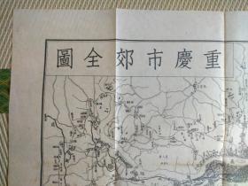 【旧地图】 重庆市郊全图 1943年重庆旅行指南社版 唐幼峰编