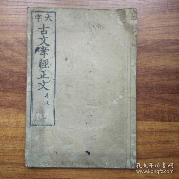 和刻本 《大字古文孝经正文》 一册全   汉代鲁人孔安国(孔子第12世孙)传序        藏书印两枚