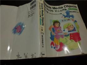 日文日本原版书 racle media objects パーフエクト  マ二ュアル(下卷)掌田著 株式会社アスキ― 1996年 小16开平装