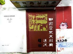 中国历史大辞典通讯1983/4