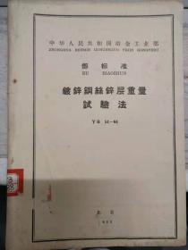 中华人民共和国冶金工业部 部标准《镀锌钢丝锌层重量试验法 YB 51-64》