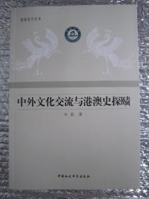 中外文化交流与港澳史探赜