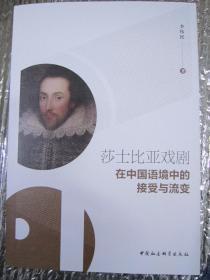 莎士比亚戏剧在中国语境中的接受与演变