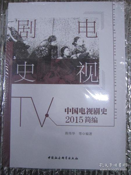 中国电视剧史-2015简编
