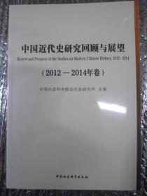 中国近代史研究回顾与展望-(2012-2014年卷)