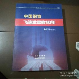 中国钢管飞速发展的10年