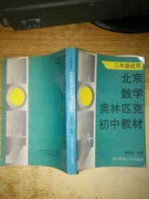 北京数学奥林匹克初中教材【三年级试用】