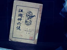 G584,孔网孤本,少见民国武侠小说,民国25年文业书局排印本:江湖卅六侠  一册全