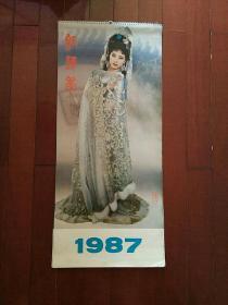 红楼梦 1987 挂历 老挂历