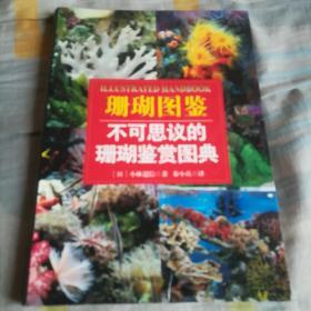 珊瑚图鉴  不可思议的珊瑚鉴赏图典
