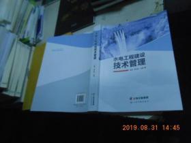 水电工程建设技术管理