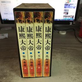 康熙大帝(全套4本)