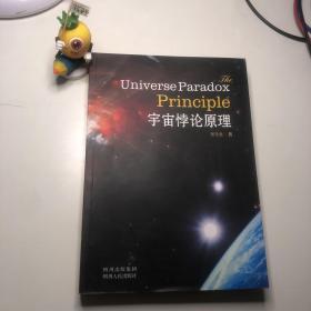 宇宙悖论原理  张无说 签名版