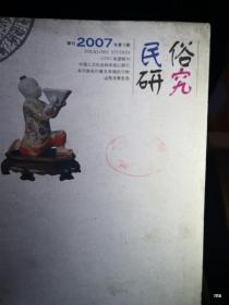 《民俗研究》季刊 2007年第2,3期