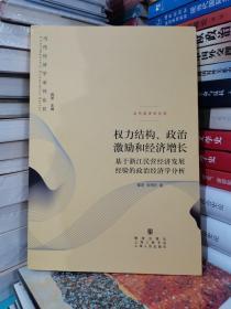 权力结构、政治激励和经济增长:基于浙江民营经济发展经验的政治经济学分析