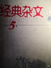 经典杂文  2011第5期
