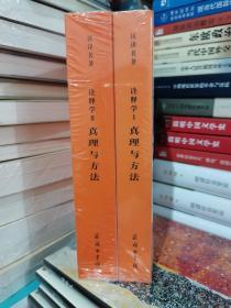 诠释学Ⅰ、Ⅱ:真理与方法 两册合售 塑封正版全新