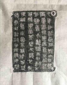 精拓存世最完整秦二世诏版一纸
