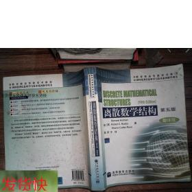 【发货快】离散数学结构:第五版:翻译版    有笔迹[美]科尔曼、