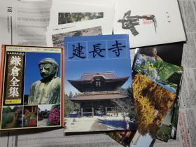 建长寺+镰仓全集(14张)+明信片(12张)