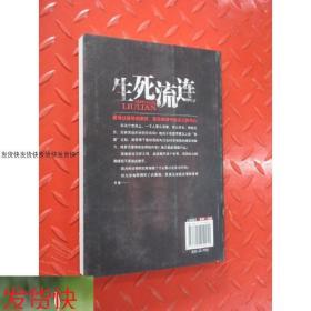 【发货快】生死流连白晶9787229052911重庆出版社