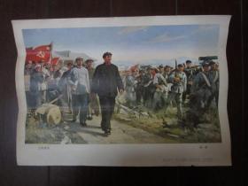 8开宣传画:走向胜利(上海人民出版社出版,1977年7月第一版一次印刷)