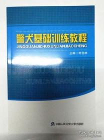 警犬基础训练教程 南会林 中国人民公安大学出版社 9787811390193