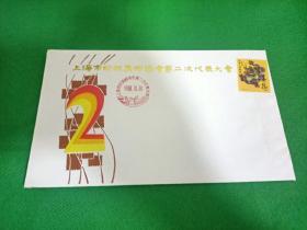 1988年上海市纺织集邮协会第二次代表大会贴生肖龙